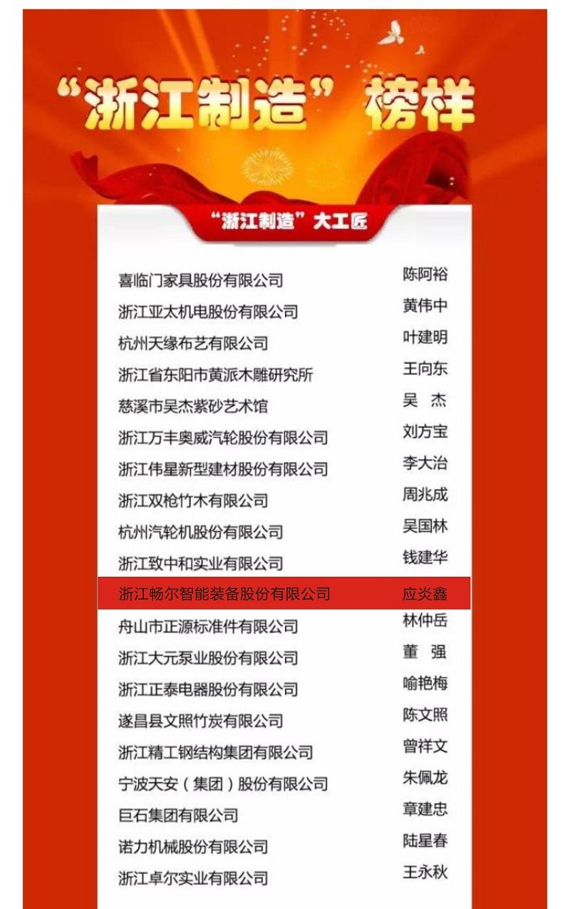 浙江畅尔智能装备股份有限公司