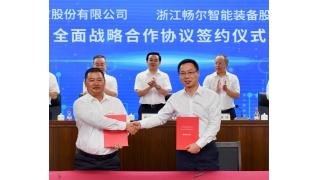 高兴夫副省长见证畅尔与浙商银行签订战略合作协议