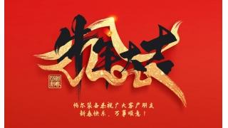 浙江畅尔智能装备股份有限公司祝大家2021年新年快乐!