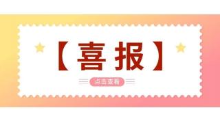 喜报|畅尔获浙江省机械行业信息联络先进单位